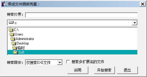 荣成文件捆绑克星 V1.0 绿色版