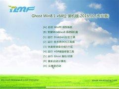 雨林木风Ghost Win8.1 x64 纯净装机版V2016年10月(永久激活)