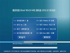 番茄花园Ghost Win10 X64位 青年装机版v2016.10月(永久激活)