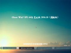 黑云系统GHOST WIN7 (X64) 增强装机版v2016.10月(永久激活)