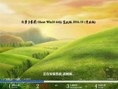 新萝卜家园Ghost Win10 X64位 快速装机版2016v10(完美激活)