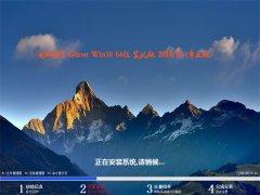 电脑公司Ghost Win10 x64 企业装机版V201610(永久激活)