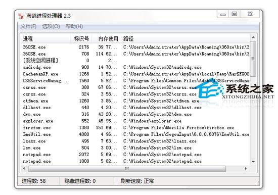 海鸥进程处理器 2.3 绿色版