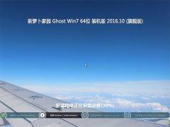 ���ܲ���GHOST WIN7 (X64) ���Գ�װ���v2016.10��(�⼤��)