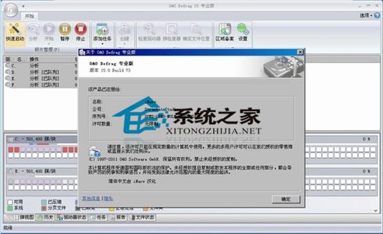 磁盘碎片整理(O&O Defrag Pro) 15.0.73汉化绿色版