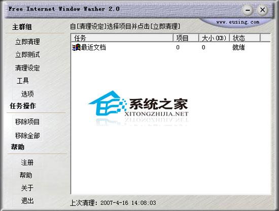 Internet Window Washer(系统垃圾清除) V2.0 绿色汉化版