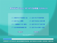 ���ѻ�GHOST XP SP3 ����װ��桾V2016��11�¡�