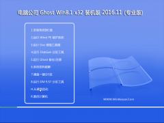 电脑公司Ghost Win8.1 (X32) 安全装机版v201611(完美激活)