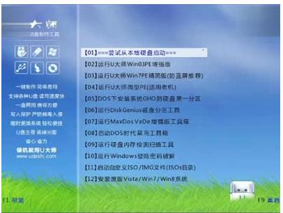 u大师u盘启动盘制作工具v2.0 UEFI版