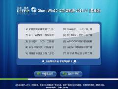 深度技术Ghost Win10 x32 经典装机版2016v11(自动激活)