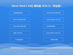 老毛桃Ghost Win8.1 (X64) 办公装机版2016年11月(绝对激活)