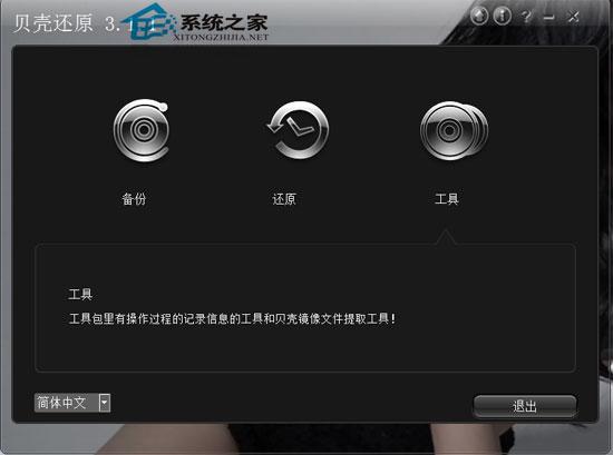 贝壳还原 3.1.1 简体中文绿色免费版