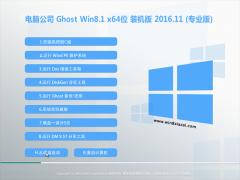 电脑公司Ghost Win8.1 X64位 增强装机版2016V11(自动激活)