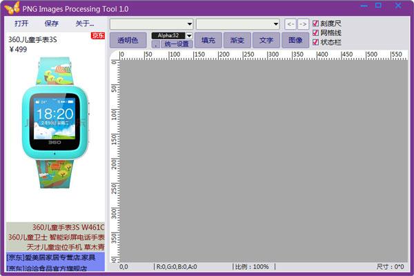 PngMaker(Png图片处理) V1.0