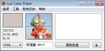 Just Color Picker(颜色拾取器) V4.6 绿色版