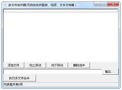 多文件合并器 V1.1.2 绿色版