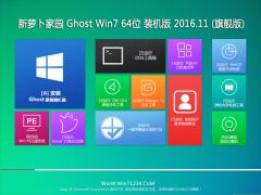 新萝卜家园Ghost Win7 x64 王牌装机版v2016.11月(完美激活)