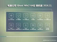 电脑公司Ghost Win7 X64位 通用装机版2016.11月(永久激活)