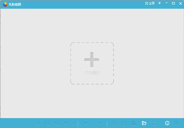 光影看图 V1.1.1 简体中文版