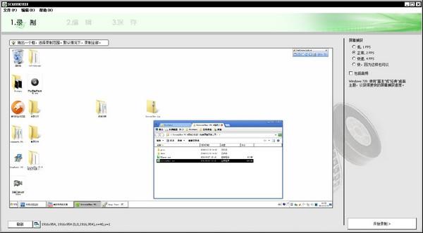 Screen2EXE(屏幕录像软件) V3.4 绿色版