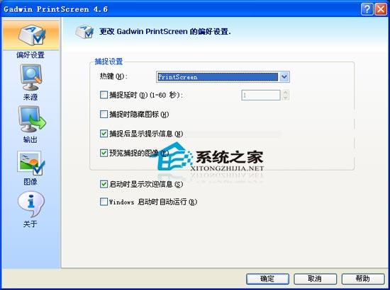 Gadwin PrintScreen(截图工具) V4.6.2012 多国语言绿色版