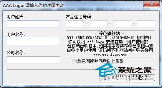 AAA LOGO(Logo设计) 3.1.0 汉化绿色特别版