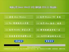 电脑公司Ghost Win10 32位 稳定安全版2016v11(激活版)