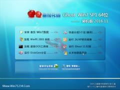 番茄花园Ghost Win7 x64位 稳定安全版2016.11(绝对激活)