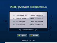 深度技术Ghost Win7 x64位 装机优化版v2016.11(激活版)