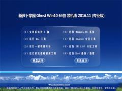 新萝卜家园Ghost Win10 (64位) 稳定增强版2016V11(免激活)