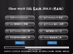 技术员联盟Ghost Win10 x32 稳定通用版2016V11(永久激活)