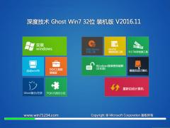 深度技术 GHOST Win7 32位 珍藏稳定版v201611(绝对激活)