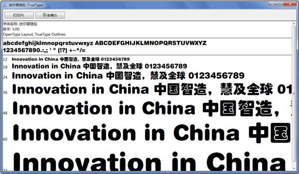迷你简琥珀字体 V1.0
