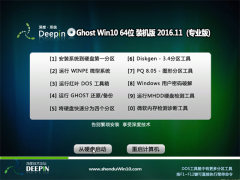 深度技术Ghost Win10 (64位) 专业版V201611(完美激活)