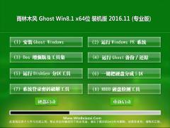 雨林木风 Ghost Win8.1 (X64) 专业版 V2016年11月(绝对激活)