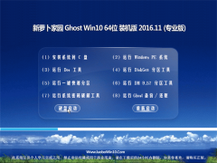新萝卜家园Ghost Win10 (X64)专业版 2016V11(免激活)