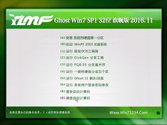 雨林木风 GHOST WIN7 (X32) 旗舰版 2016V11(免激活)