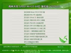 雨林木风Ghost Win10 x64 专业版2016.11(激活版)