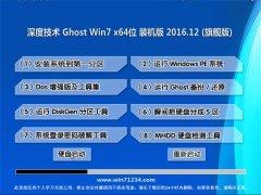 深度技术Ghost Win7 x64 专业装机版2016.12(绝对激活)