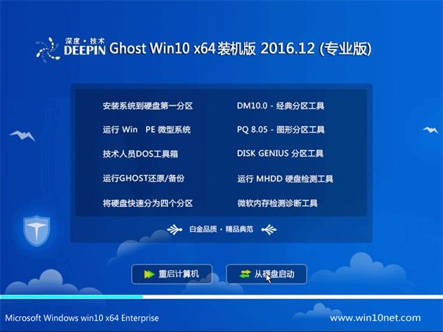 深度技术Ghost Win10 X64 完美装机版V2016.12月(免激活)