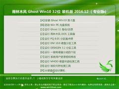 雨林木风Ghost Win10 32位 免费装机版2016V12(完美激活)
