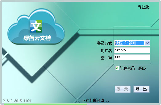 绿档文档管理软件 V6.0.2015.1104
