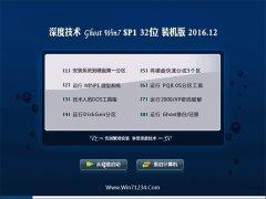 深度技术Ghost Win7 32位 标准装机版v2016年12月(激活版)