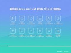 番茄花园Ghost Win7 (X64) 增强装机版V201612(绝对激活)