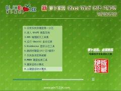 新萝卜家园GHOST WIN7 X64 经典纯净版2016年12月(无需激活)