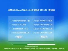 雨林木风Ghost Win8.1 X64位 绿色装机版V2016年12月(完美激活)