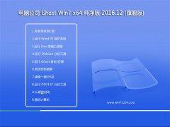 电脑公司GHOST WIN7 x64位 推荐纯净版V2016年12月(绝对激活)