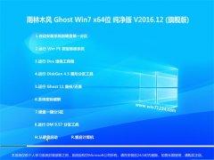 雨林木风GHOST WIN7 x64 热门纯净版V201612(免激活)