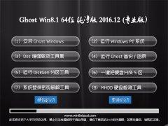 中关村Ghost Win8.1 (X64) 特别纯净版2016年12月(无需激活)