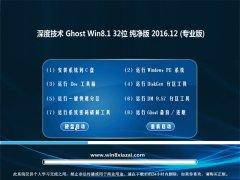 深度技术Ghost Win8.1 x32位 绿色纯净版v2016.12(无需激活)